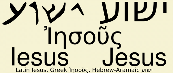 The Hebrew-Aramaic name Yeshua (top) was transliterated as Iesous in the Greek (center) then to Iesus in the Latin which became Jesus in English. (Credit: Stevert via Wikipedia)